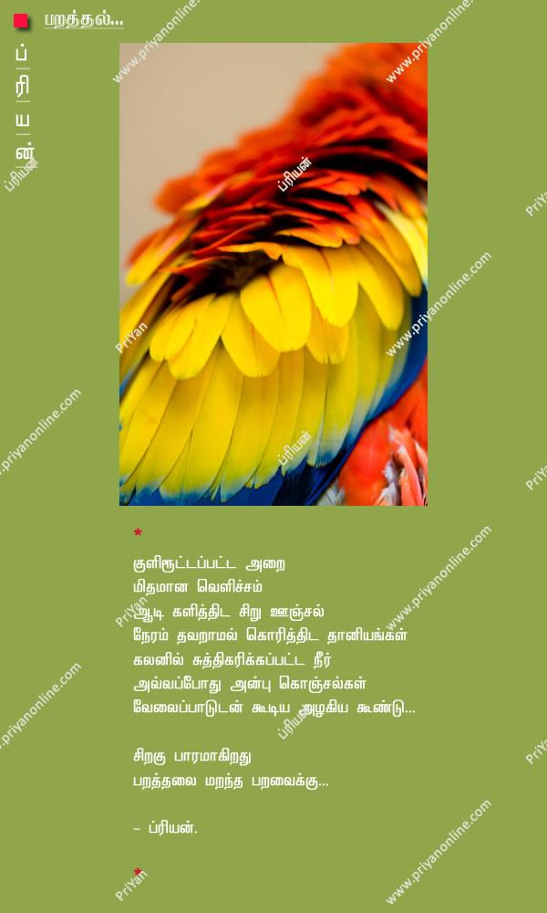 Paraththal_Marantha
